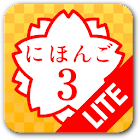 JAPANESE 3 Lite (JLPT N3) icon