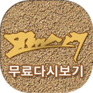 모래시계 무료다시보기-TV드라마