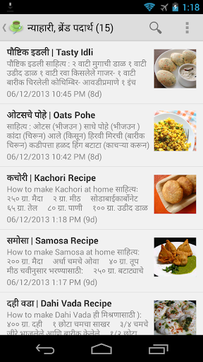 Marathi Food Recipe