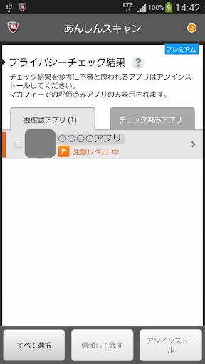 玩免費工具APP|下載ドコモ あんしんスキャン app不用錢|硬是要APP