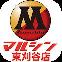 マルシン東刈谷店 icon