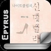 [로맨스]나이트클럽의 신데렐라(전2권,완)-에피루스