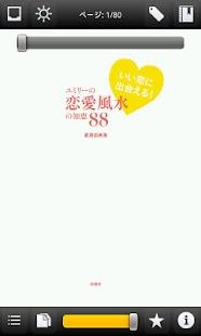 いい恋に出会える!ユミリーの恋愛風水の知恵88- screenshot thumbnail