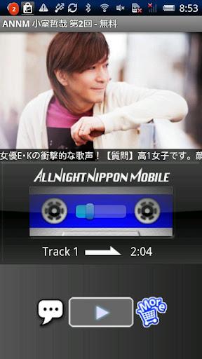 小室哲哉のオールナイトニッポンモバイル 第2回無料版 娛樂 App-愛順發玩APP