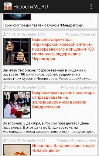 Новости Владивостока VL.RU