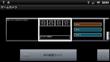 Screenshot of Game Camera