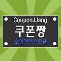 쿠폰짱 – 소셜커머스모음 logo
