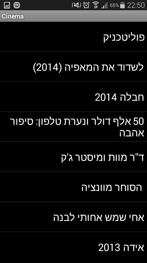 סרטים וסדרות לצפייה ישירה - screenshot