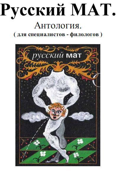 Русский МАТ Антология - screenshot
