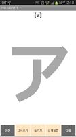 Screenshot of 일본어 가타가나 따라쓰기