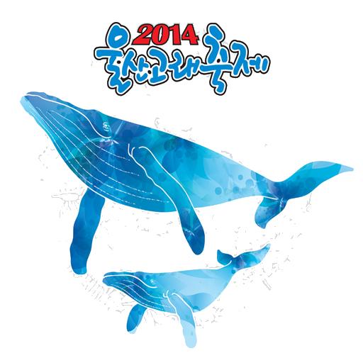울산 고래 축제(장생포)