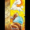 【6】「白い戦士ヤマト」(高橋よしひろ) logo