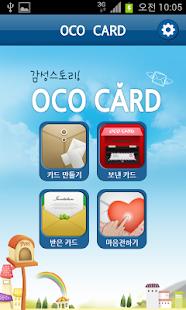 오시오카드(OCO,돌잔치,조의,감사의글,결혼식,초대장) - screenshot thumbnail