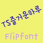 TSNiceday Korean Flipfont icon