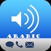 توب نغمات عربية ٢٠١٤