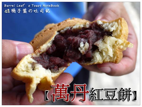 萬丹紅豆餅 -- 終於吃到萬丹紅豆餅創始店!