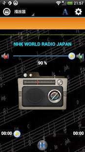 My Radio 台灣電台 香港電台 亞洲電台 網路收音機