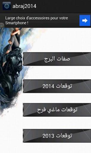 【免費娛樂App】ابراج وتوقعات 2015-APP點子