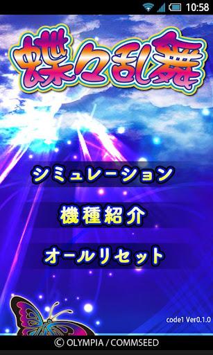 パチスロアプリ・パチンコアプリ【Android/iPhone/PC】