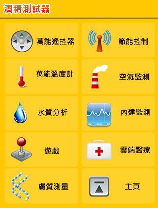 玩免費工具APP 下載KOY  酒精測試器 app不用錢 硬是要APP