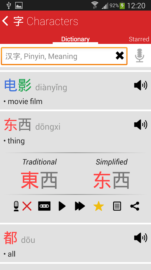Chinese HSK Level 1 lite - screenshot