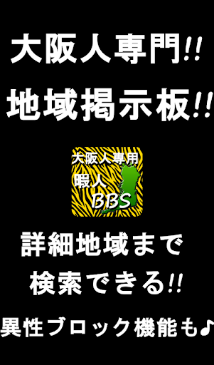 大阪人専用暇人BBS
