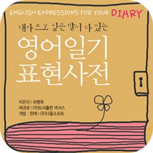 영어일기 표현사전 書籍 App LOGO-APP試玩