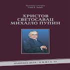 Hristov svetosavac M. Pupin icon