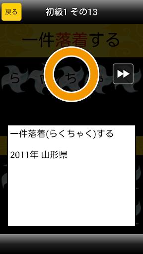 中学生漢字 読み方編