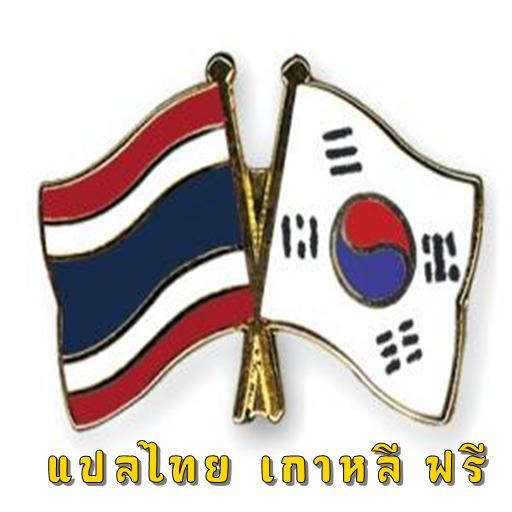 แปลเกาหลี ไทย อังกฤษ