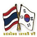 แปลเกาหลี ไทย อังกฤษ icon