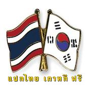 แปลภาษา เกาหลี - ไทย ออกเสียง