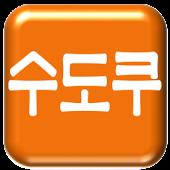 무한 수도쿠(Sudoku)