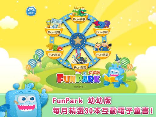 Funpark 幼幼版