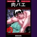 「肉バエ」ホラー漫画:神田森莉 logo