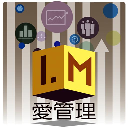 IM愛管理 教育 App Store-愛順發玩APP
