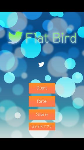 フラットバード 【Flat Bird】
