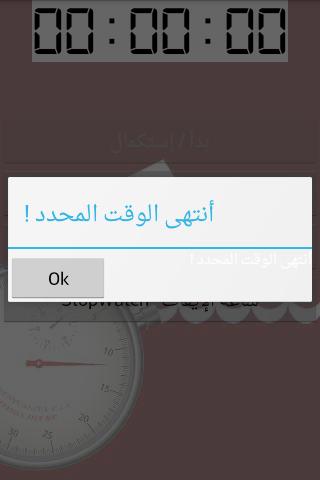 玩免費工具APP|下載ساعة الإيقاف -Stop Watch app不用錢|硬是要APP