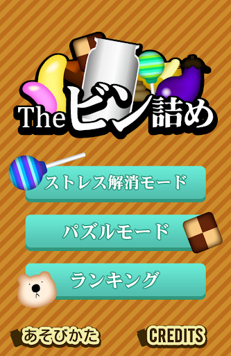 The ビン詰め|玩解謎App免費|玩APPs