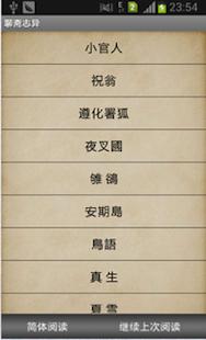 玩書籍App|聊齋誌異(白話文+簡繁體)免費|APP試玩
