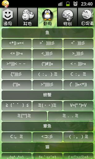 免費下載通訊APP|我的表情符号 (颜文字) app開箱文|APP開箱王