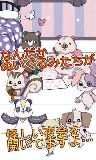 ナイトメア・パレード~夜のぬいぐるみたちの秘密【育成ゲーム】
