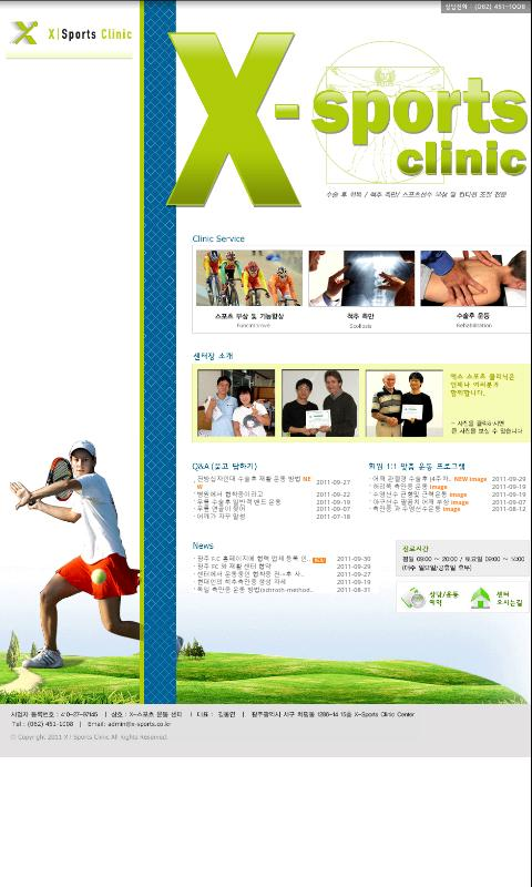X-sports clinic - screenshot