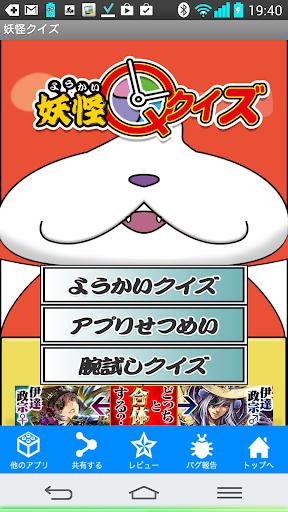 【ゲーム】妖怪クイズ(ようかい)♪