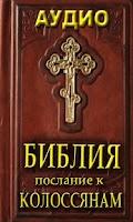 Screenshot of Аудио Библия Посл к Колосянам