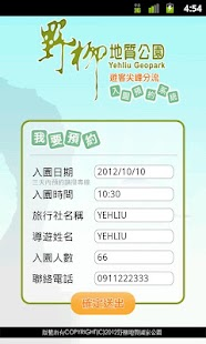 野柳入園預約系統- screenshot thumbnail