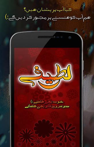 Urdu Funny Jokes:Best Lateefay