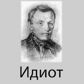 Идиот, Ф.М. Достоевский