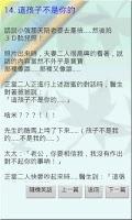 Screenshot of 笑笑小笑話XD