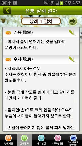 【免費健康App】아름다운작별-APP點子